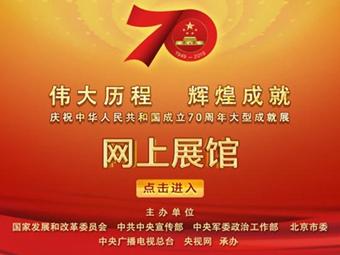 庆祝中华人民共和国成立70周年大型成就展网上展馆