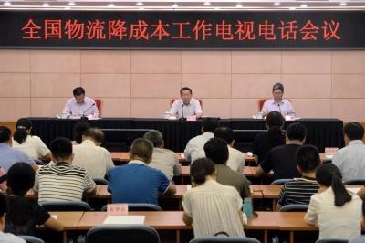 国家发展改革委会同交通运输部召开全国物流降成本工作电视电话会议