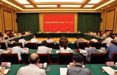 全市社会信用体系建设领导小组成员(扩大)会议召开